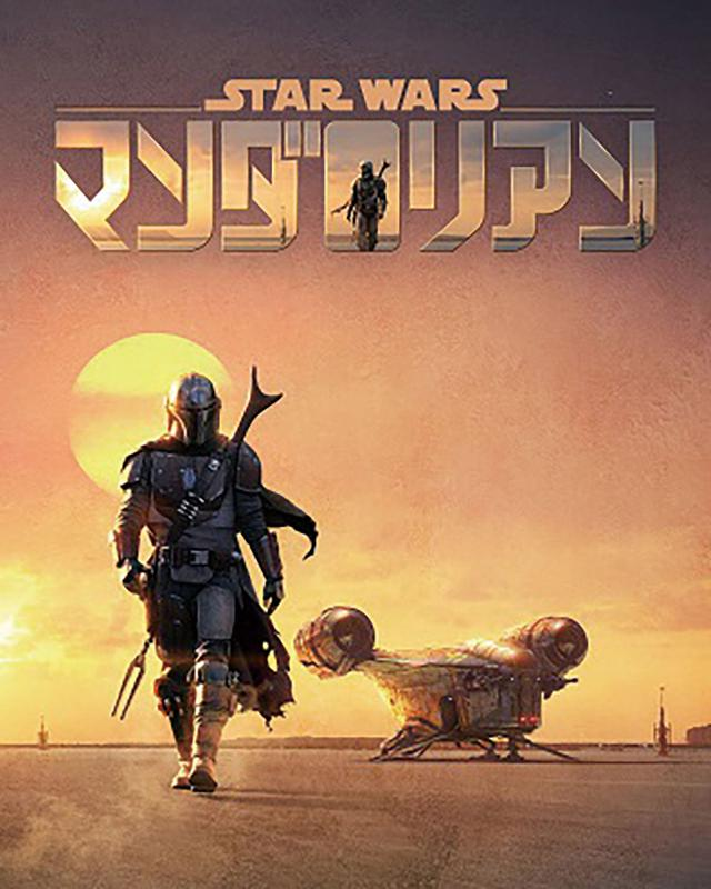 画像: © 2020 Lucasfilm Ltd.