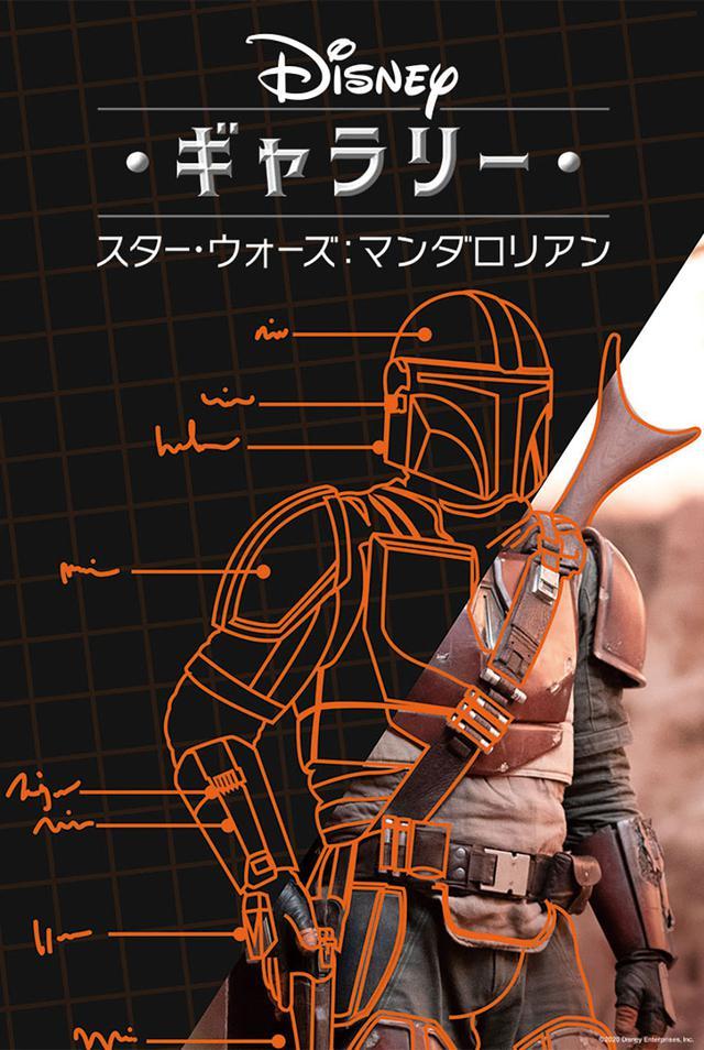 画像: 製作ドキュメンタリー『ディズニー・ギャラリー/スター・ウォーズ:マンダロリアン』 (c) 2020 Lucasfilm Ltd.