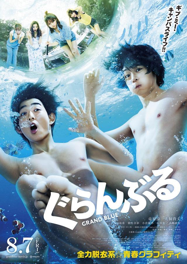 画像: 8月7日公開映画『ぐらんぶる』の場面写真到着!裸で講義を受け、文化祭で盛り上がり、裸で土下座のキャンパスライフ