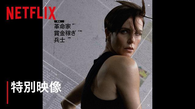 画像: 『オールド・ガード』特別映像:アンディ - Netflix youtu.be