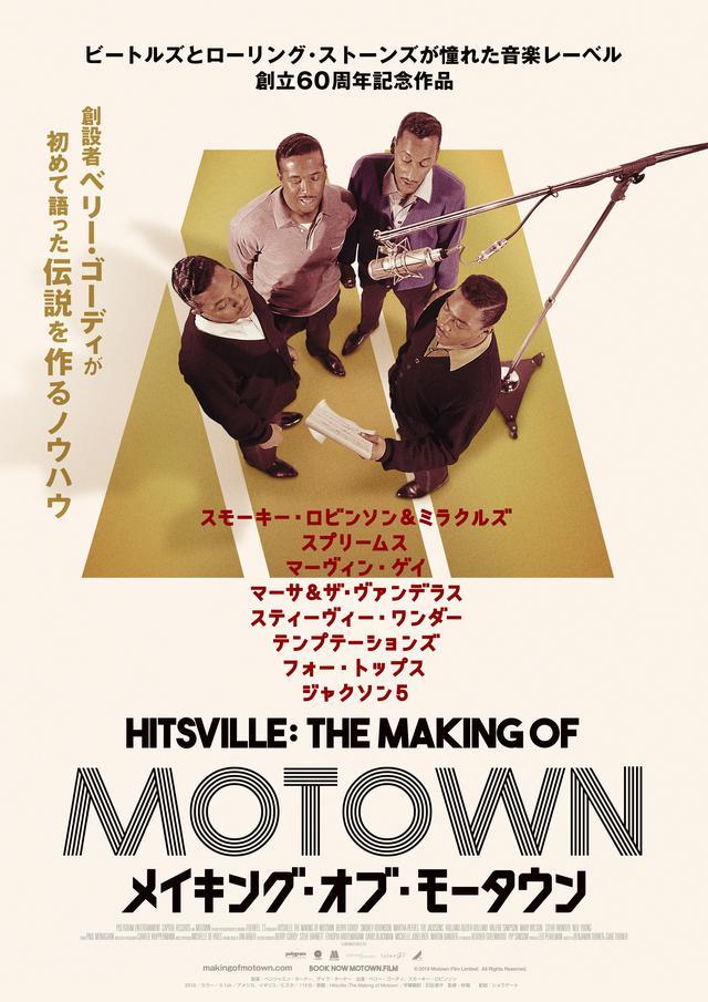 """画像: ビートルズも憧れた音楽レーベル""""モータウン""""のドキュメンタリー映画が公開"""