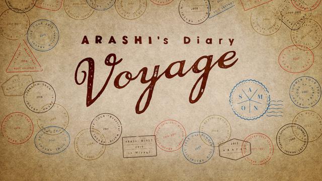 画像: ARASHI's Diary -Voyage- | Netflix Official Site