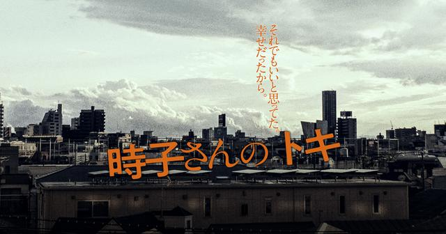 画像: 舞台「時子さんのトキ」 | 2020年9月東京・大阪 | 公式ホームページ