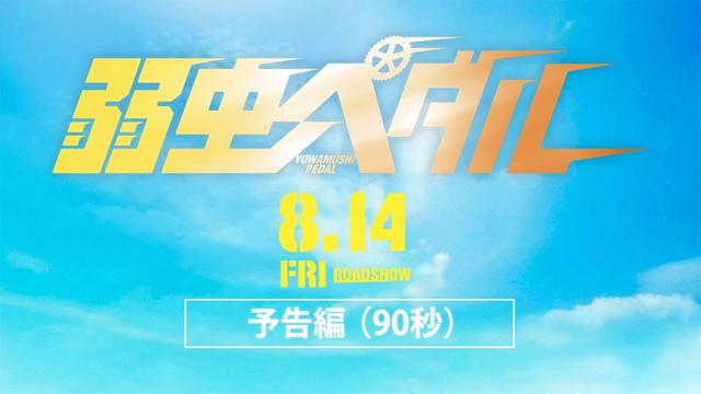 画像: 映画『弱虫ペダル』(8.14公開)予告編 youtu.be