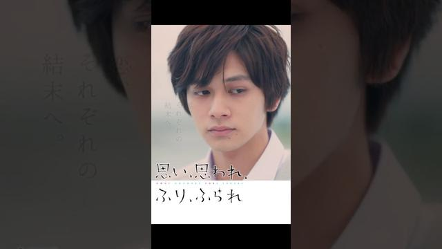 画像: 映画『思い、思われ、ふり、ふられ』動き出すポスター【登場人物篇】(8月14日公開) youtu.be