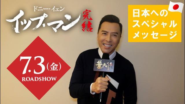 画像: 【公式】『イップ・マン 完結』さよなら、イップ・マン。/7/3(金)公開/ドニー・イェンから日本へのスペシャルメッセージ youtu.be