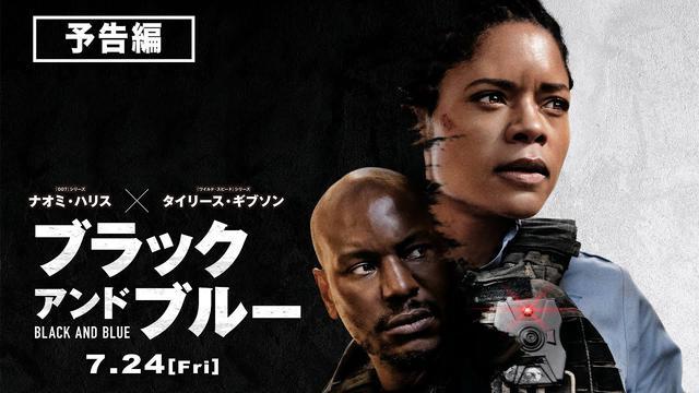 画像: ナオミ・ハリス主演『ブラック アンド ブルー』7月24日(金)劇場公開 www.youtube.com