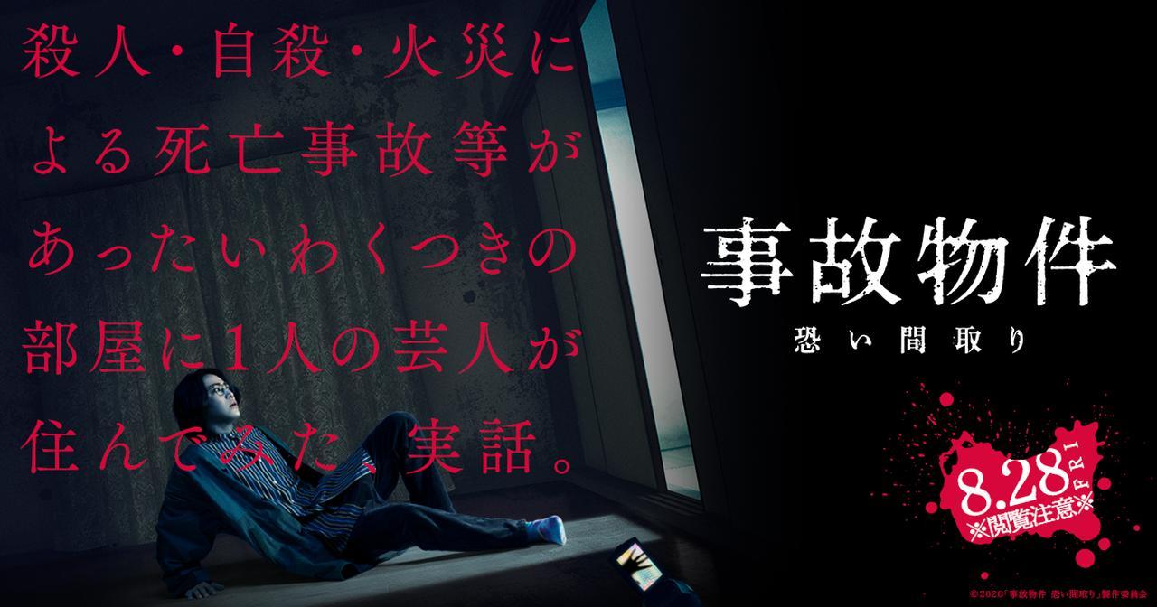 画像: 事故物件 恐い間取り | 8月28日(金)全国公開