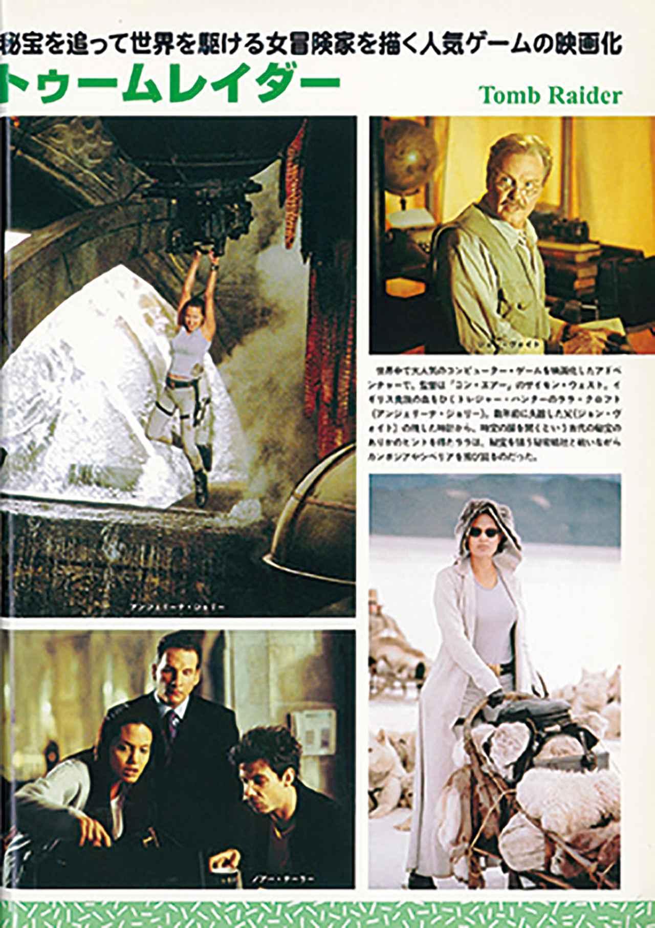 画像: 本誌2001年9月号の「トゥームレイダー」先取り紹介ページ。アンジーと共演のパパ、ヴォイトの写真が並んでいる。インタビューでアンジーは『共演できて良かった』と言っていた。