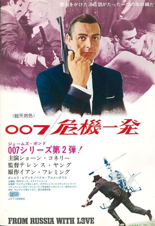 """画像: 初公開時の宣伝広告(1964年5月号)。""""危機一髪""""でなく""""危機一発""""という当て字なのは宣伝部の策略(当時宣伝部員だった水野晴郎さんが付けた)だったというのが通説。"""
