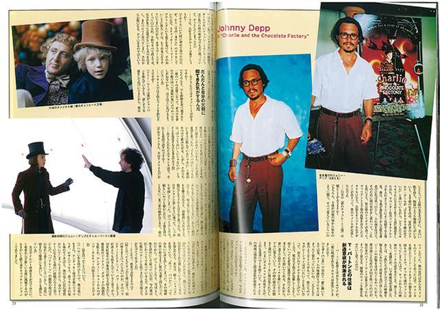 画像: 「チャーリーとチョコレート工場」のジョニーのインタビュー・ページ(2005年10月号)。左ページにオリジナル映画の写真も。