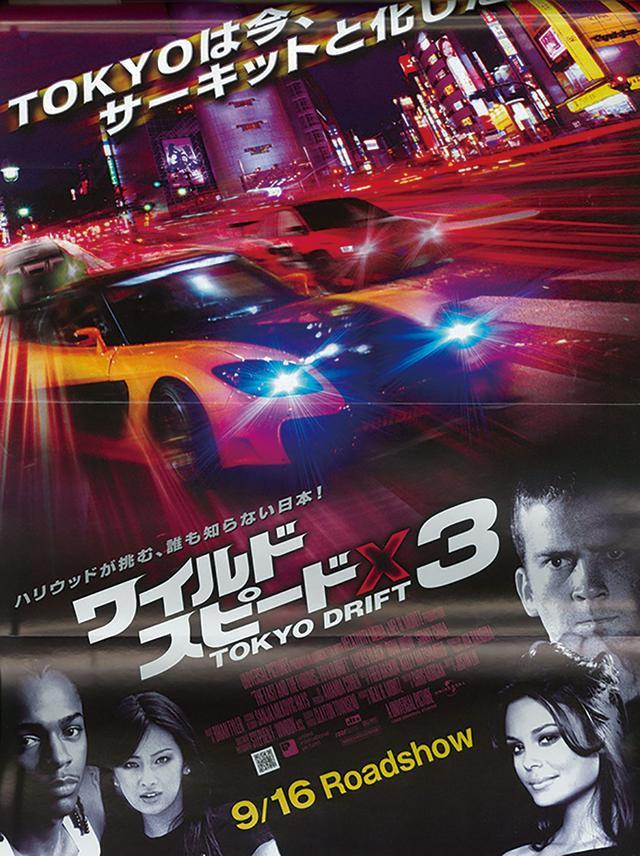 画像: 「ワイルド・スピードX3」公開時、本誌の掲載された広告(SCREEN06年10月号)。サブタイトルは「TOKYO DRIFT」。