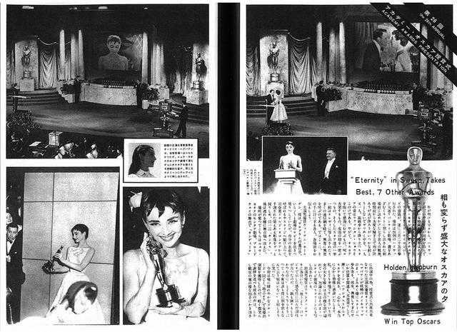 画像: オードリーのアカデミー賞受賞を報じるSCREEN1954年6月号。彼女が当日ニューヨークの舞台に出ていたことがわかる。