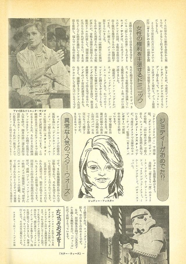 画像: 「スター・ウォーズ」という映画がアメリカで記録的にヒットしているという第一報をニュース欄で掲載した1977年8月号。日本で見られるのはこの1年後だった。