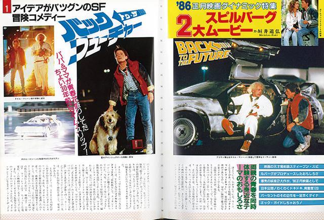 画像: 「バック・トゥ・ザ・フューチャー」の中でタイムマシンに改造されたデロリアンが、作品の大ヒットで一躍注目の的に!(1985年12月号)