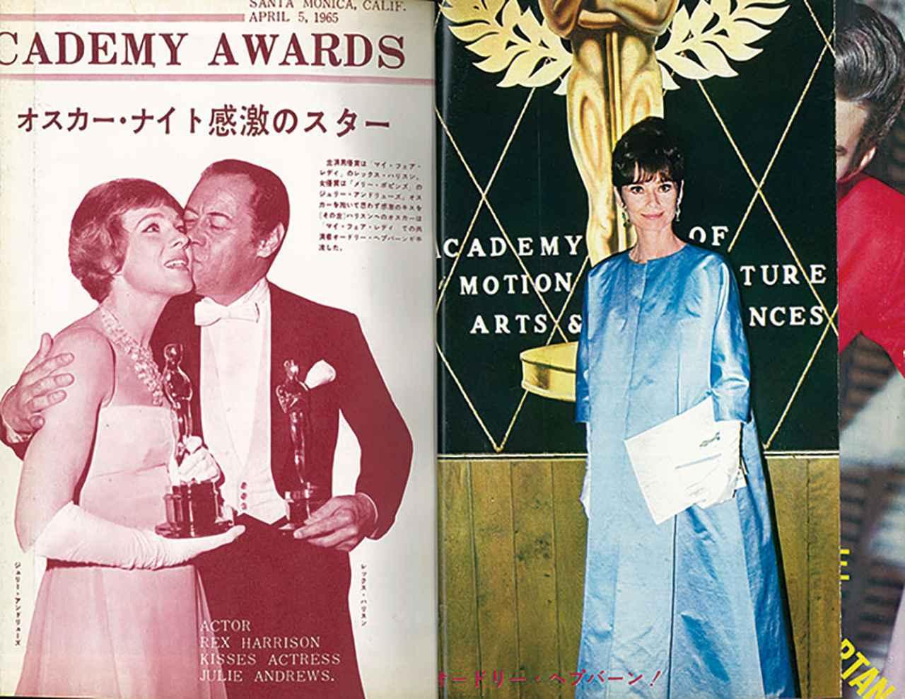 画像: ジュリー・アンドルーズのオスカー受賞を報じる65年6月号。オードリーも出席していたことが隣ページでわかる。