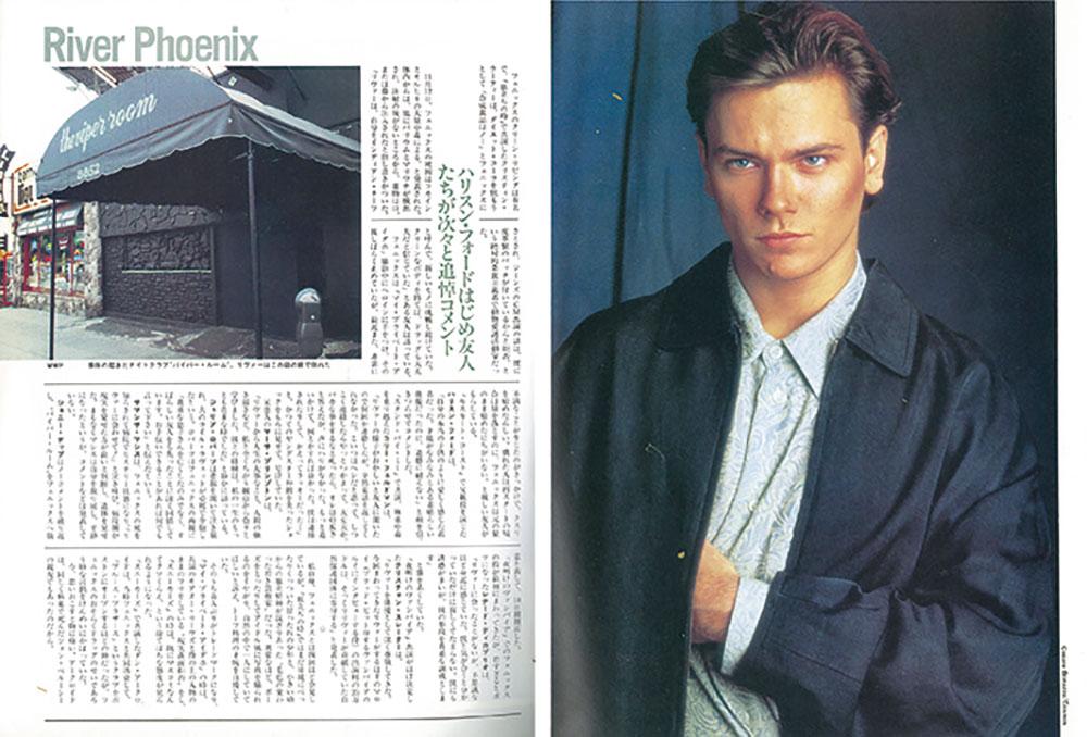 画像: リヴァー・フェニックス急死の追悼特集を掲載した1994年1月号。ヴァイパー・ルームの正面写真も写っている。当時ジョニーはこの店を追悼の意味をこめて10日間閉店した。
