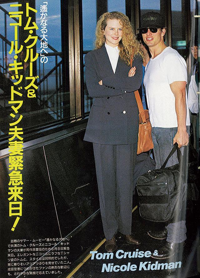 画像: トムの初来日を報じる本誌92年8月号。「かなる大地へ」のキャンペーンで、共演者で当時夫人だったニコール・キッドマンと一緒だった。