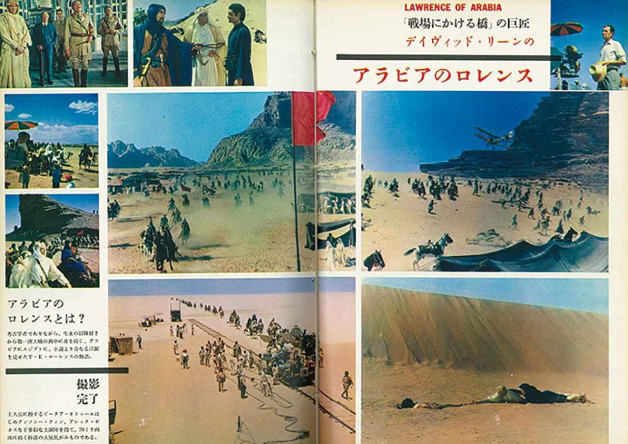 """画像: 巨匠デヴィッド・リーン監督の""""最新作""""「アラビアのロレンス」撮影完了を報じた1962年11月号。ロケ現場の広大さが伝わってくる。"""