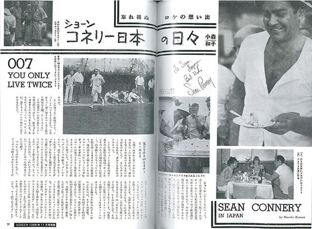 画像: ショーン・コネリーが「007は二度死ぬ」で日本ロケを行なった時の密着レポートを掲載した1966年11月号。インタビューではこれらの横綱全員と会ったとコネリーが語っている。