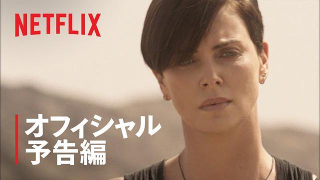 画像: 『オールド・ガード』予告編: 永遠の命 - Netflix youtu.be
