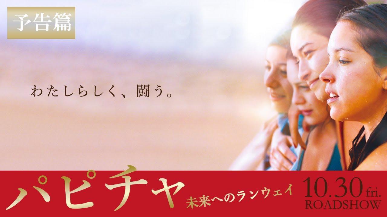 画像: 映画『パピチャ 未来へのランウェイ』予告篇 10.30(fri) ROADSHOW youtu.be
