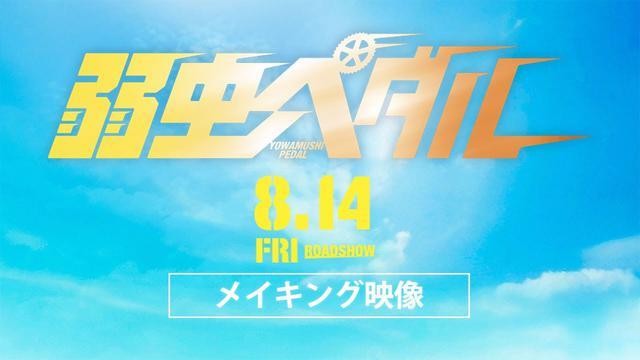 画像: 映画『弱虫ペダル』(8.14公開)メイキング映像 youtu.be