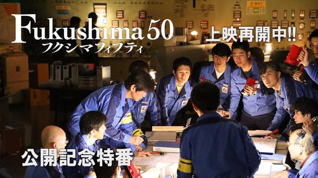 画像: 映画『Fukushima 50』(フクシマフィフティ)特別番組 www.youtube.com