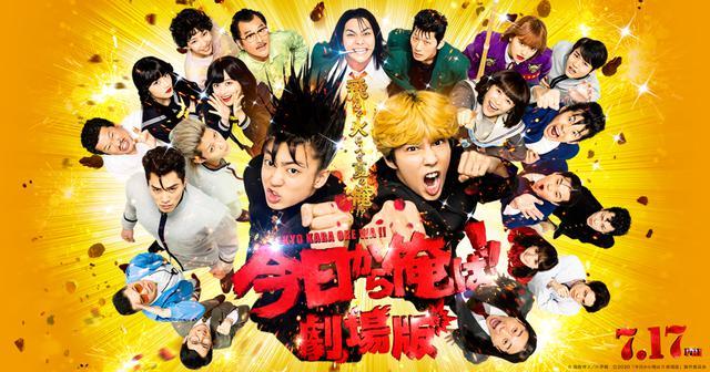画像: 『今日から俺は!!劇場版』公式サイト