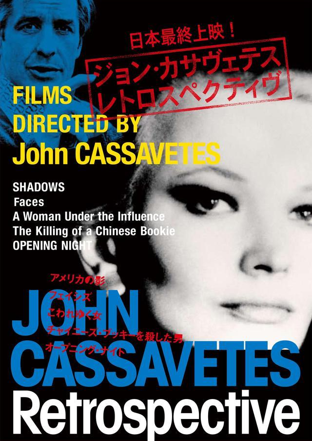 画像1: 「インディペンデント映画の父」の代表作5本が日本最終上映