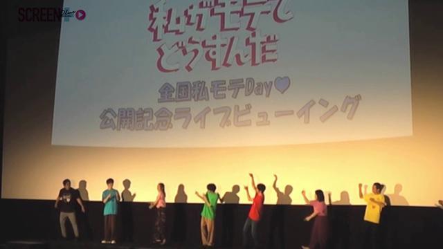 画像: 映画『私がモテてどうすんだ』私モテダンス youtu.be