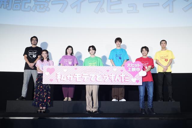 画像2: 吉野北人主演映画『私がモテてどうすんだ』公開新作No.1ヒットを獲得!