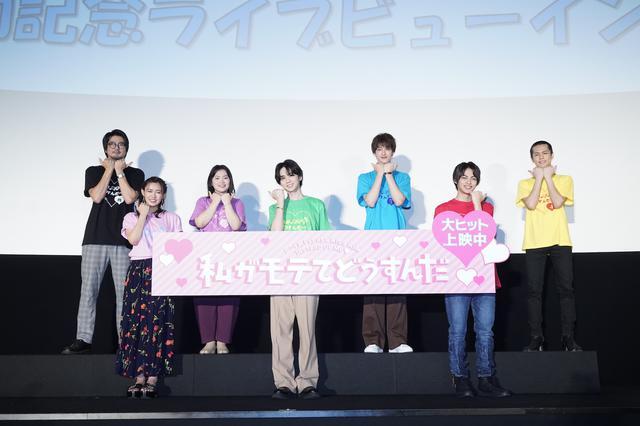 画像1: 吉野北人主演映画『私がモテてどうすんだ』公開新作No.1ヒットを獲得!