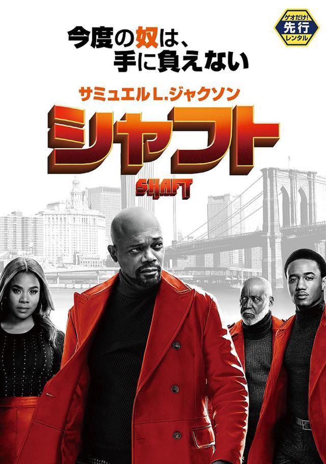 画像: サミュエル・L・ジャクソン主演作の続編『シャフト/SHAFT』DVDリリース!