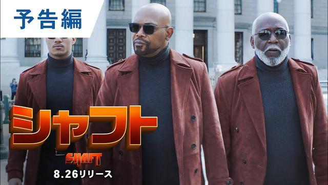 画像: BD/DVD/デジタル【予告編】『シャフト/SHAFT』8.26リリース www.youtube.com