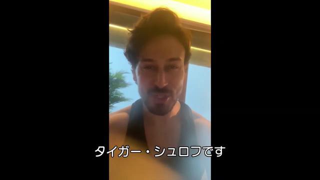 画像: タイガー・シュロフ 『WAR ウォー!!』日本むけコメント youtu.be