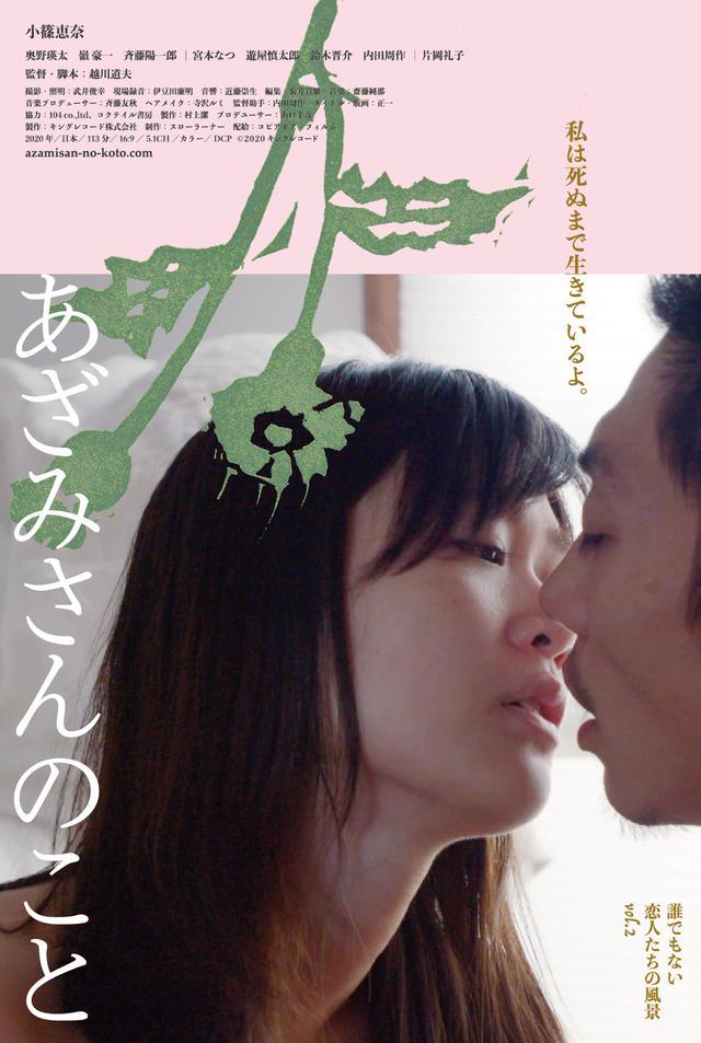 画像: 越川道夫監督が男女の性愛を描く最新作『あざみさんのこと』公開決定