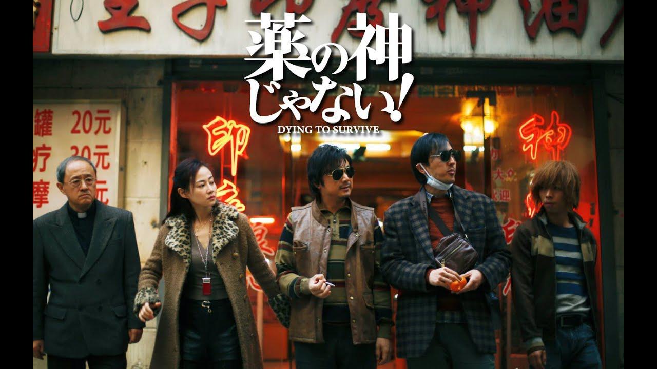 画像: 映画『薬の神じゃない!』予告 www.youtube.com