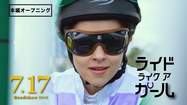 画像: 映画『ライド・ライク・ア・ガール』本編オープニング映像 youtu.be