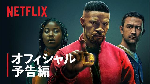 画像: ジェイミー・フォックス主演『プロジェクト・パワー』予告編 - Netflix youtu.be