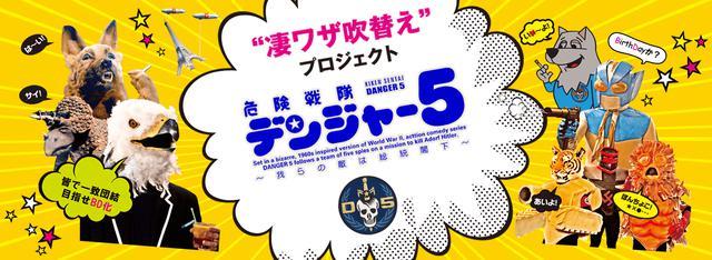 画像: Fukikaeru-Daisakusen – 吹替え業界関係者たちによるサイトです