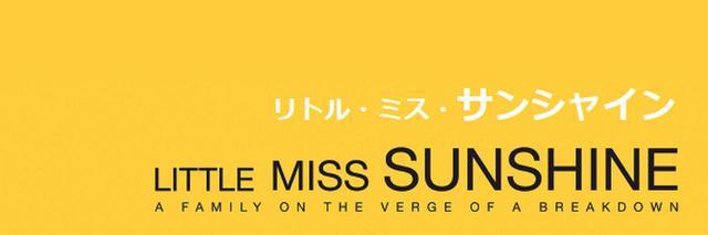 画像: 14年ぶりに劇場に帰ってくる名作『リトル・ミス・サンシャイン』予告編完成 - SCREEN ONLINE(スクリーンオンライン)