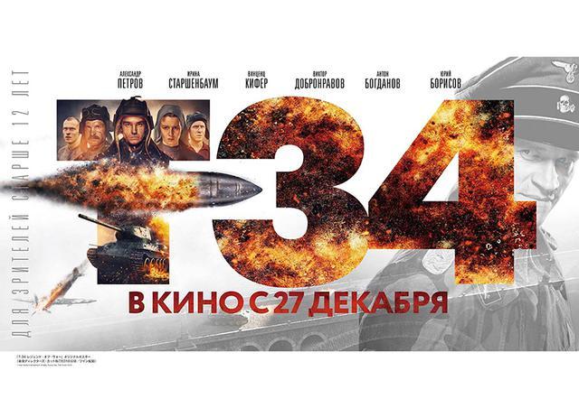 画像: 「T-34 レジェンド・オブ・ウォー」海外オリジナルポスター