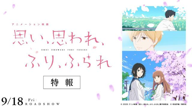 画像: アニメーション映画『思い、思われ、ふり、ふられ』特報【2020.9.18(金)公開】 youtu.be