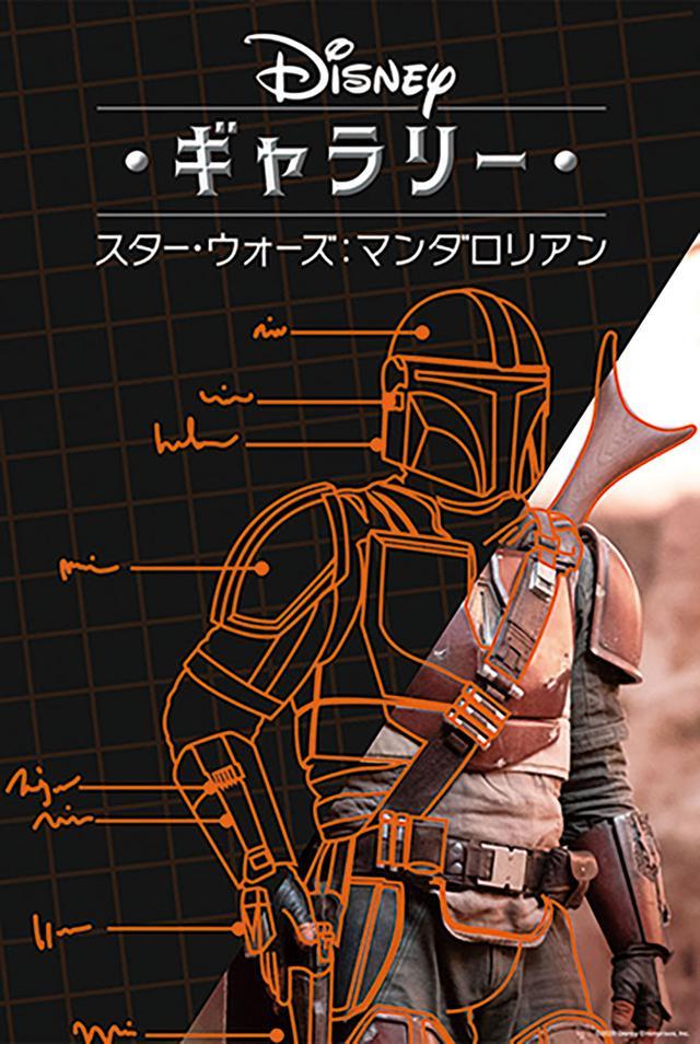 画像: SWとの繋がりにも注目「マンダロリアン」各チャプター完全ガイド!