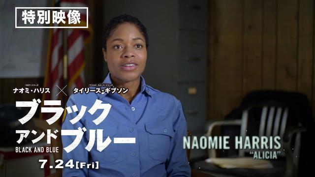画像: ナオミ・ハリスの演技と存在感、アクションシーンや緊迫感あふれる演出は如何にして生み出されたのか?『ブラック アンド ブルー』7月24日(金)劇場公開 youtu.be