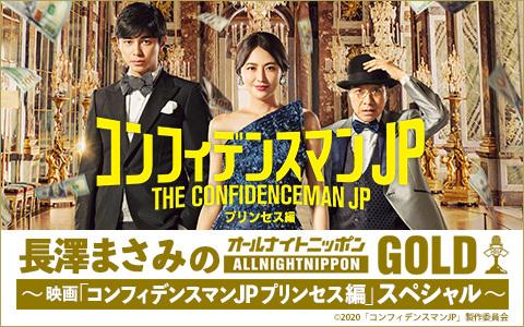 映画 歌 マン コンフィデンス 映画『コンフィデンスマンJP』新予告公開&主題歌が決定! シネマトゥデイ