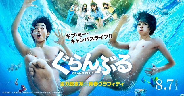 画像: 映画『ぐらんぶる』公式サイト。8月7日(金)全国ロードショー