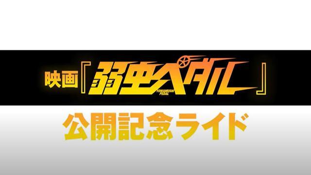 画像: 映画『弱虫ペダル』公開記念ライド特別映像 youtu.be