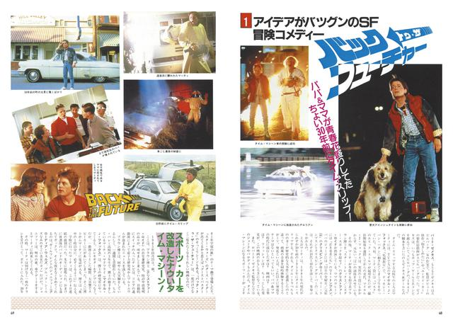 画像2: 「グーニーズ」「バック・トゥ・ザ・フューチャー」製作35周年『スピルバーグとアンブリンの時代 復刻号』8月1日(金)発売!8月7日までは特別価格で購入できる!